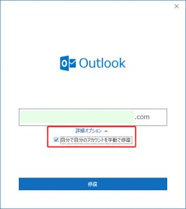 outlook2018mailsetting