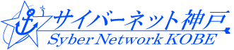 サイバーネット神戸公式サイト