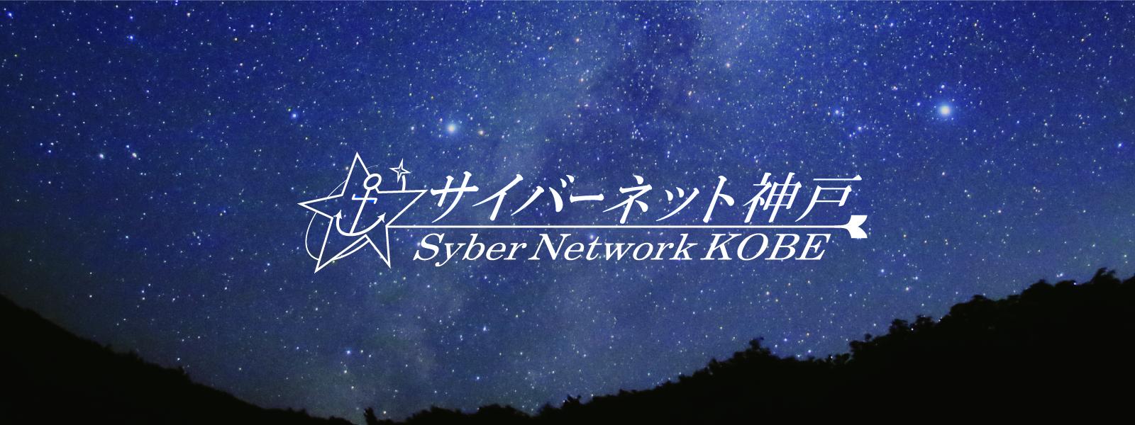 サイバーネット神戸 ロゴ スライド