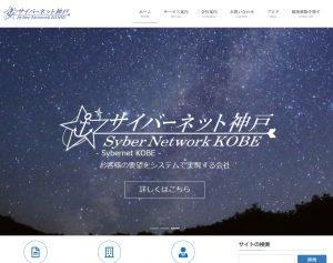 サイバーネット神戸HPスクリーンショット