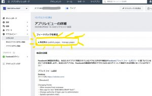 Facebookアプリレビュー完了 承認