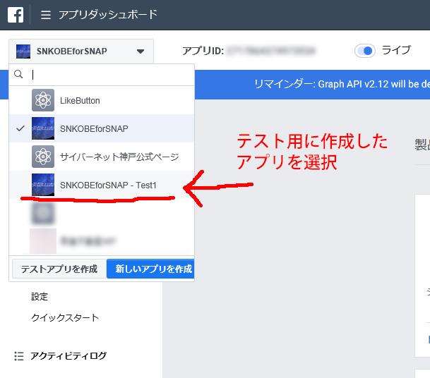 テスト用に作成したアプリをメニューのコンボリストから選ぶ